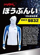 防蚊衣9832