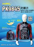 防曬衣9845